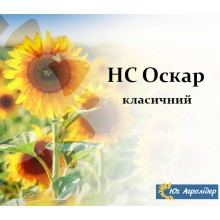 НС Оскар